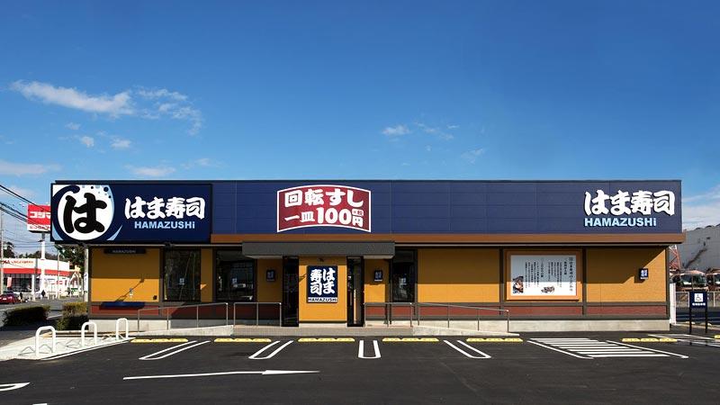 はま寿司 港北インター店